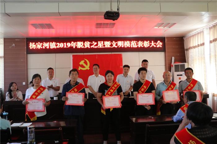 杨家河镇单位表彰文明模范.JPG