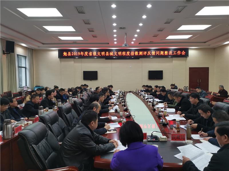 3.召开会议安排部署整改工作.jpg